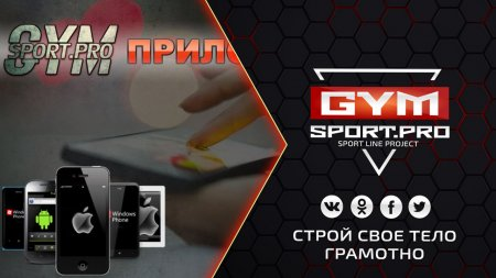 GYMSPORT.PRO ( Android )