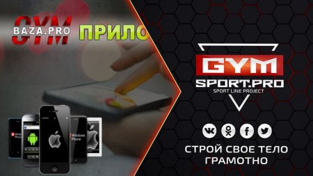 GYMBAZA.PRO ( Android )